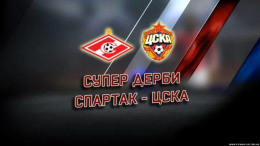 Дерби Спартак - ЦСКА